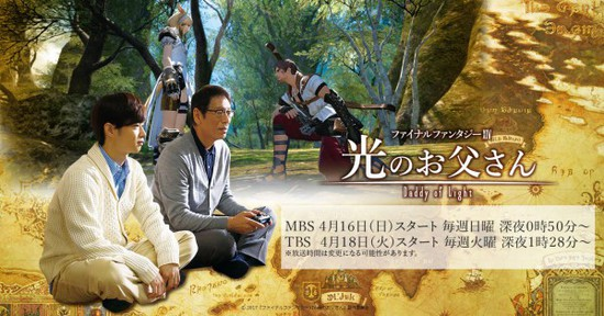 Final Fantasy XIV Dad of Light to Premiere on Netflix on September 1st