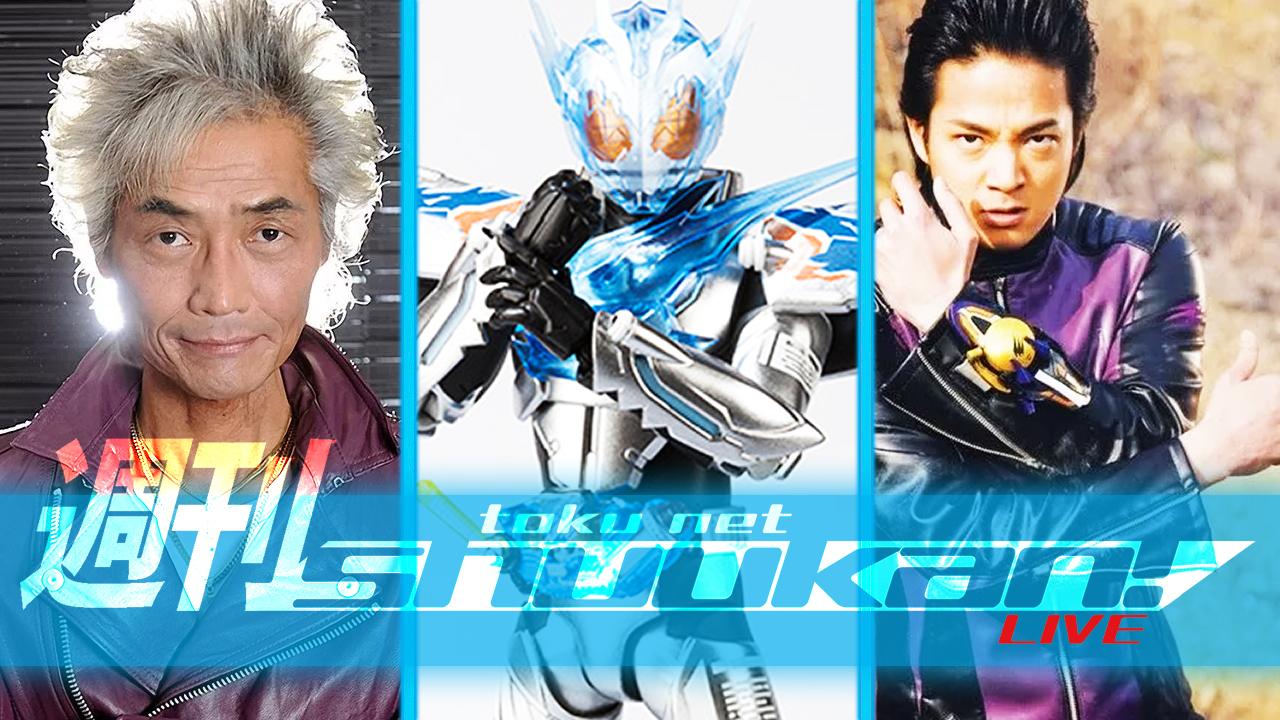 GEKI VIOLET RETIRES? – Shuukan! TokuNet Weekly News LIVE!