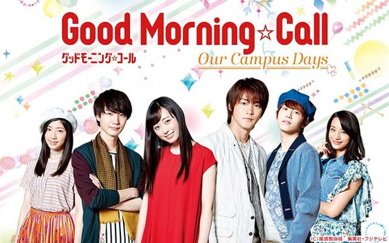 goodmorningcall_s201