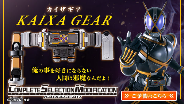 Complete Selection Modification Kaixa Gear Details Announced
