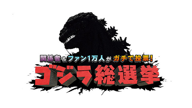 "TV Asahi to Host ""Godzilla General Election"" Variety Program"