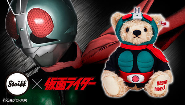 Premium Bandai Announces Kamen Rider 1-Inspired Teddy Bear