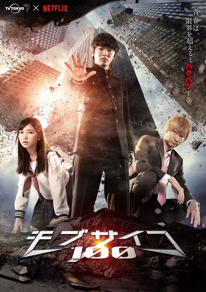 Mob Psyco 100 Live-Action Visual