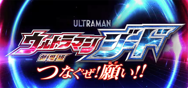 "New Trailer for ""Ultraman Geed The Movie – Connect the Wishes!"" Released"