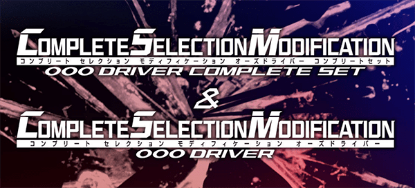 Complete Selection Modification OOO Driver & OOO Driver Complete Set Announced