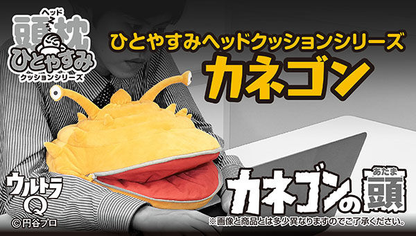 Premium Bandai Announces Ultra Q Kanegon Desk Pillow