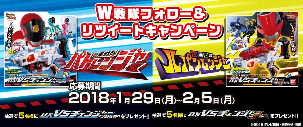 Bandai Releases Kaito Sentai Lupinranger VS Keisatsu Sentai Patranger VSV Series Details