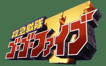 Kyukyu Sentai GoGoFive: The Complete Series DVD Box Set Release