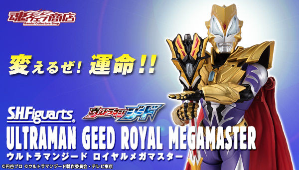 S.H.Figuarts Ultraman Geed Royal MegaMaster Announced