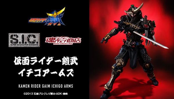 S.I.C. Kamen Rider Gaim Ichigo Arms Announced