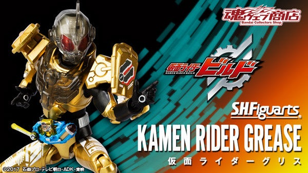 S.H.Figuarts Kamen Rider Grease Revealed