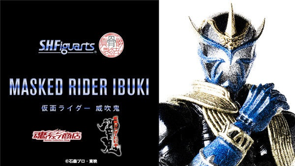 S.H.Figuarts Kamen Rider Ibuki Announced