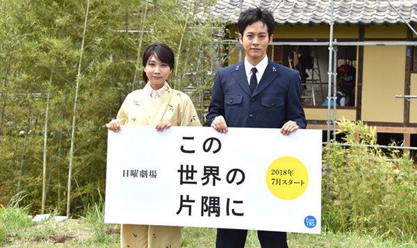 """""""In This Corner of the World"""" to Star Shinkenger's Tori Matsuzaka"""