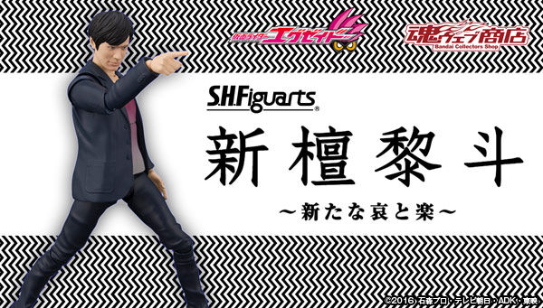 Two S.H. Figuarts Kuroto Dan Releases Revealed