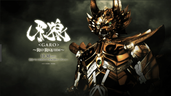 HIDIVE Streaming Service Brings GARO: Red Requiem to the US and Canada