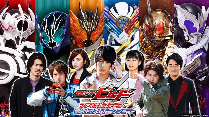 Kamen Rider Build Stage Show Announced