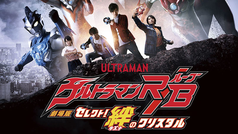 Ultraman R/B the Movie: Select! The Crystal of Bonds Trailer