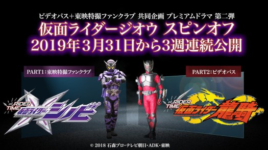 Kamen Rider Zi-O Spinoffs Receive Episode Count - The