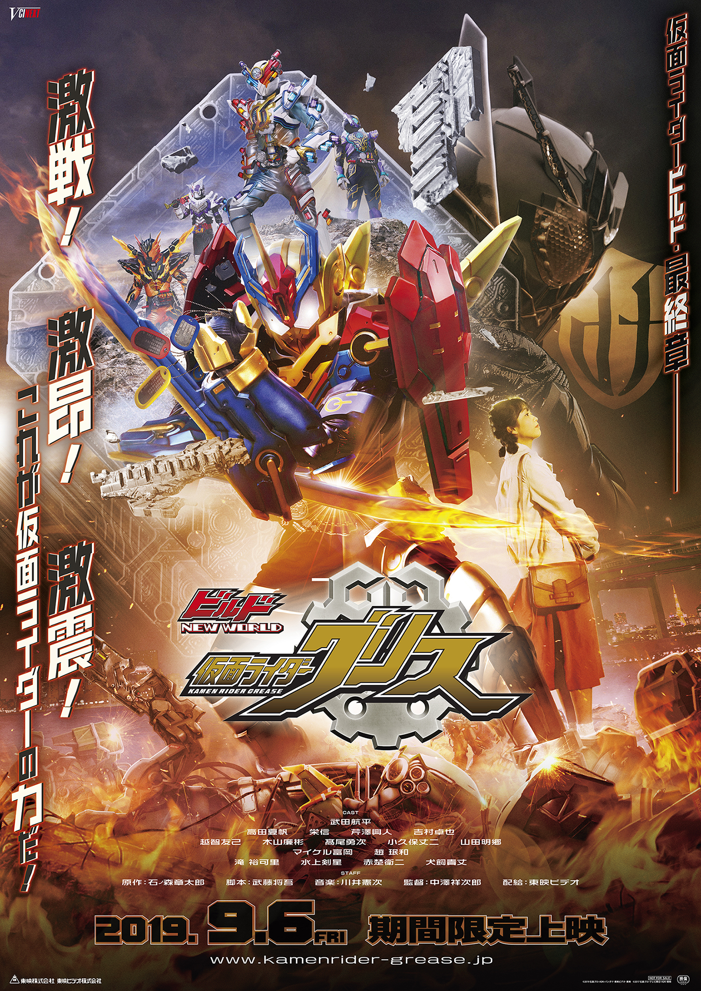 Build NEW WORLD: Kamen Rider Grease Poster and Trailer Revealed