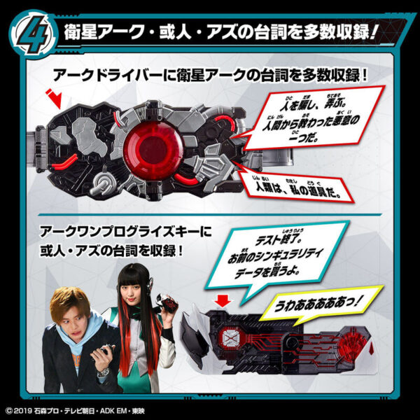 BANDAI Kamen Rider zero one transformation belt DX Ark driver PSL JP