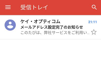 mineo(マイネオ)のメールアドレス送受信設定手順10