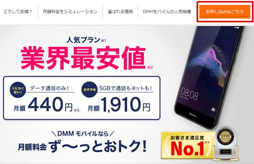 DMMモバイル 申し込み手続き1