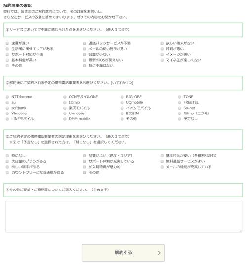 mineo(マイネオ) 解約手順8