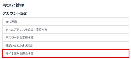 mineo(マイネオ) 解約手順13