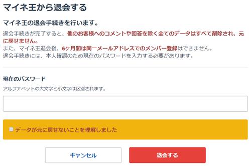 mineo(マイネオ) 解約手順14