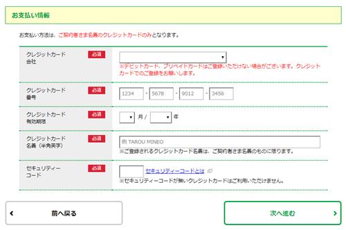 mineo(マイネオ) 契約手続き10
