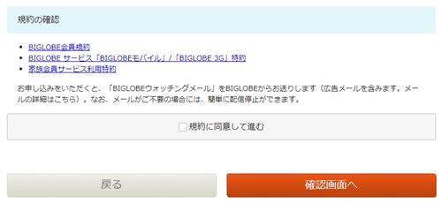 BIGLOBEモバイル シェアSIM申し込み手順12