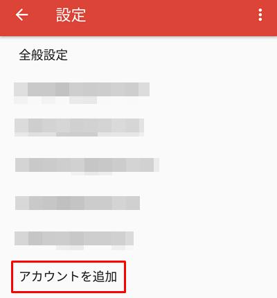 QTモバイルのメールアドレスをスマホで送受信する設定1
