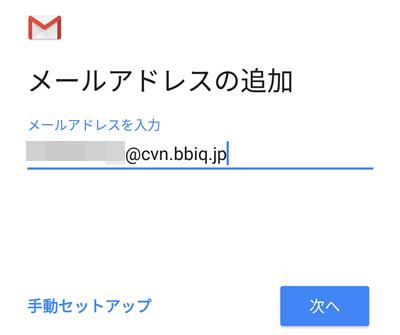 QTモバイルのメールアドレスをスマホで送受信する設定3