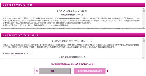 イオンモバイル 申し込み手続き10-2