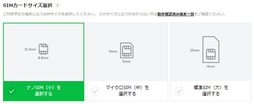LINEモバイル 申し込み手続き11