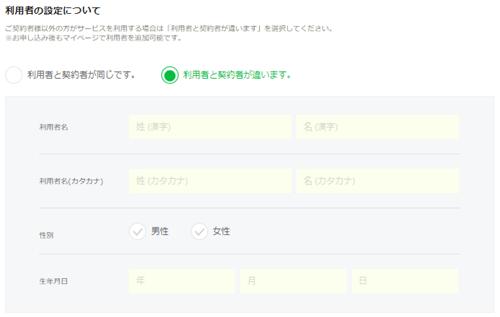 LINEモバイル 申し込み手続き15
