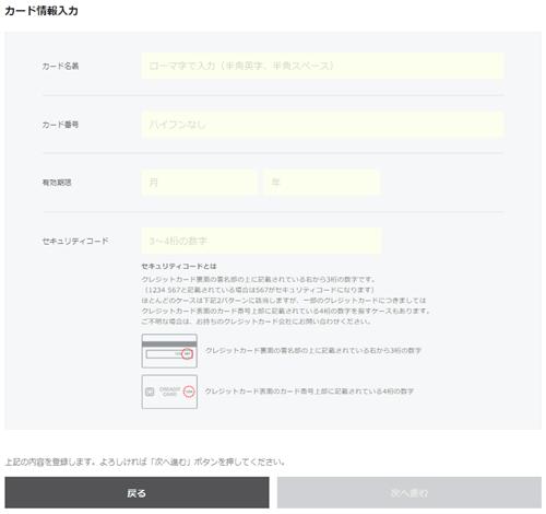 LINEモバイル 申し込み手続き21
