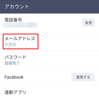 LINE メールアドレス登録とFacebook連携の手順4