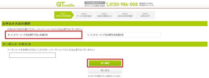 QTモバイル 法人契約手順2