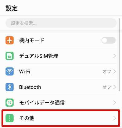 【Android】LIBMO(リブモ)のAPN設定方法1