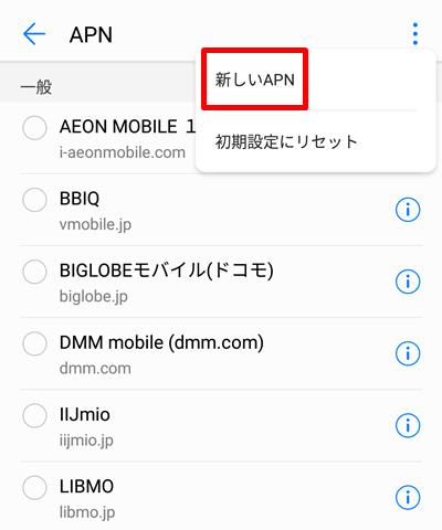 【Android】LIBMO(リブモ)のAPN設定方法5