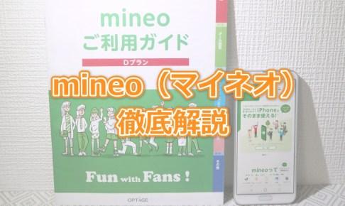 mineo(マイネオ)はどんな人におすすめ?メリット・デメリットをわかりやすく解説!
