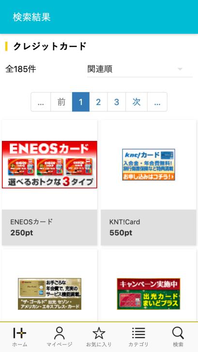 ハピタスクレジットカード②