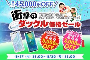 OCN モバイル ONEの最新キャンペーン「衝撃のタックル価格セール」で人気格安スマホが激安!