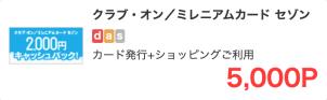 モッピー10,000円①