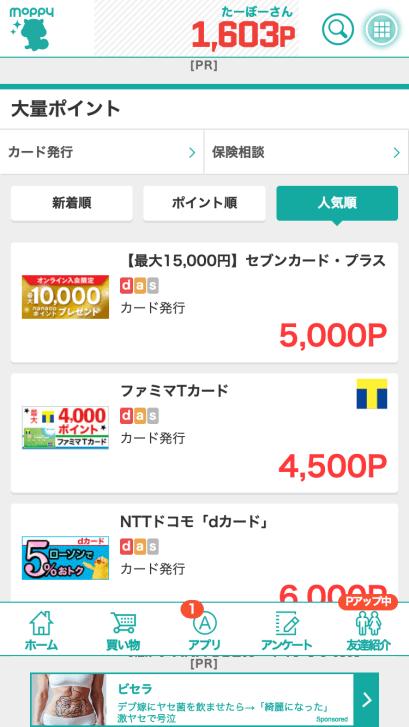 モッピー30,000円①