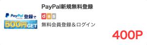 モッピー5,000円③