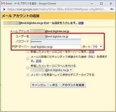 GmailでBIGLOBEメールを送受信するための設定方法3