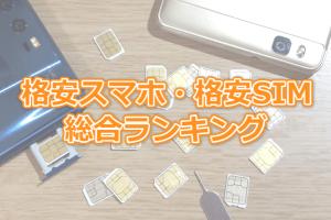 格安スマホ・格安SIM総合ランキング2019【人気おすすめMVNOはこれ!】