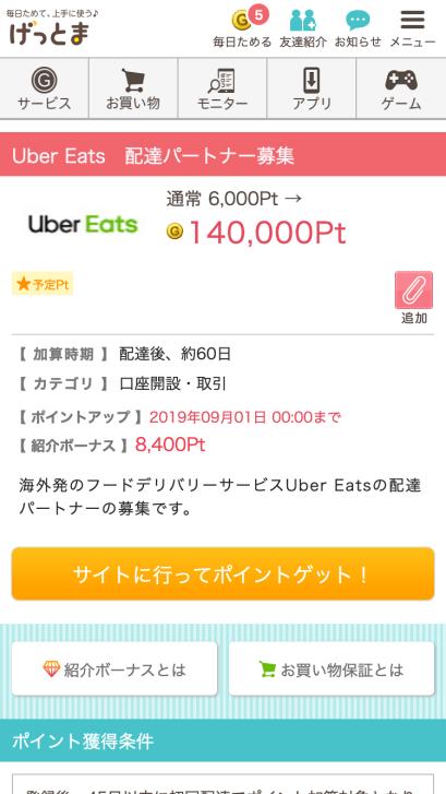 Uber Eats 配達パートナー
